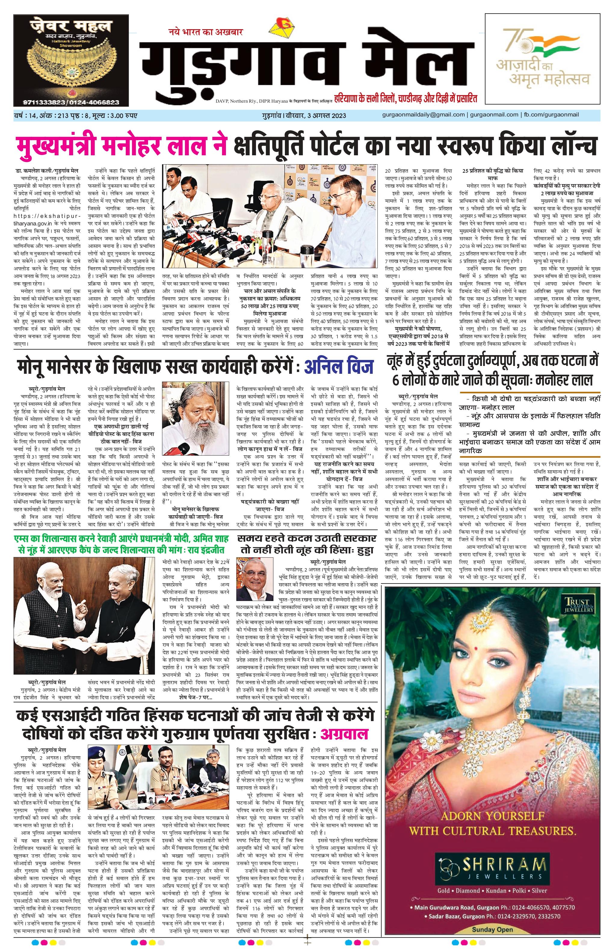 Gurgaon Mail | ePaper | Leading Newspaper In Haryana NCR