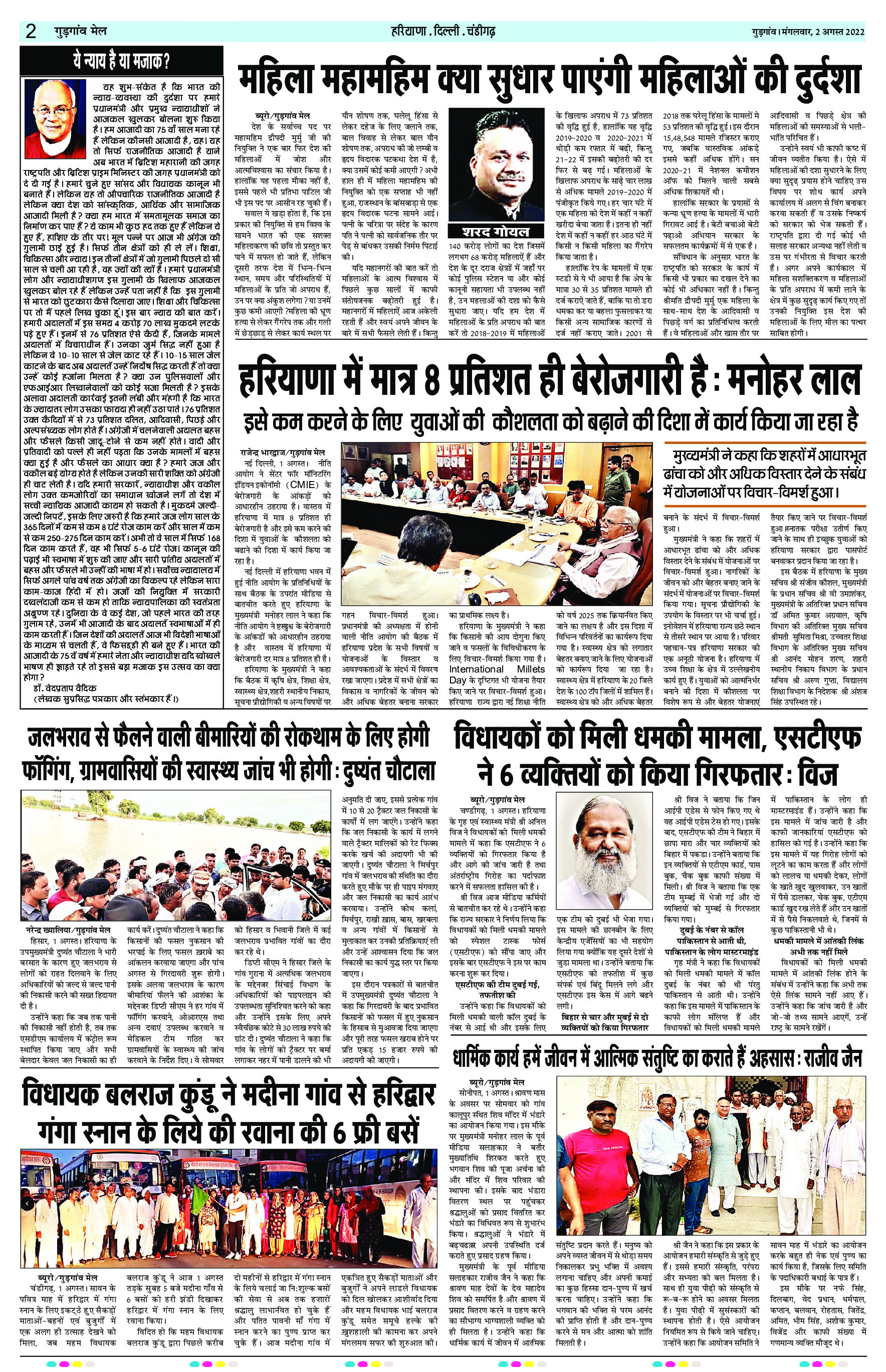 Gurgaon Mail Epaper Page1