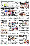 Gurgaon Mail Epaper Thumb 6