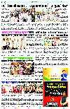 Gurgaon Mail Epaper Thumb 8